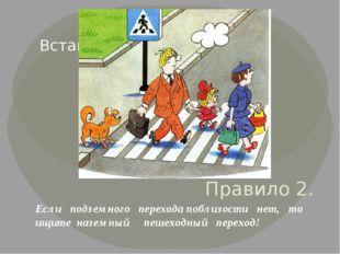 Правило 2. Если подземного перехода поблизости нет, то ищите наземный пешеход