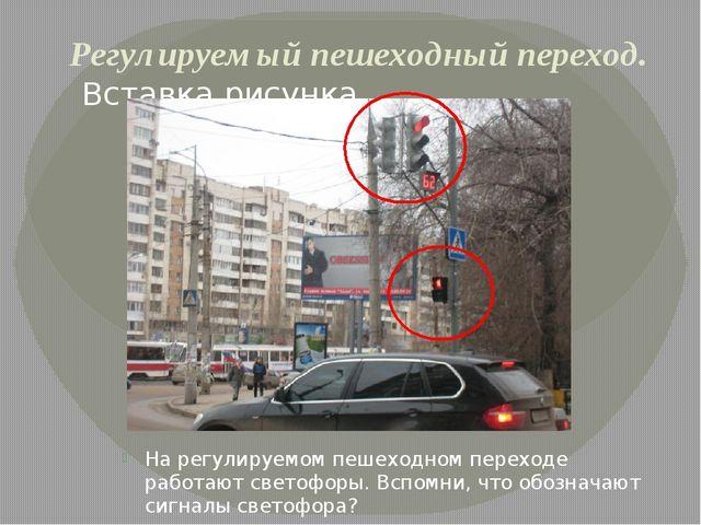 Регулируемый пешеходный переход. На регулируемом пешеходном переходе работают...