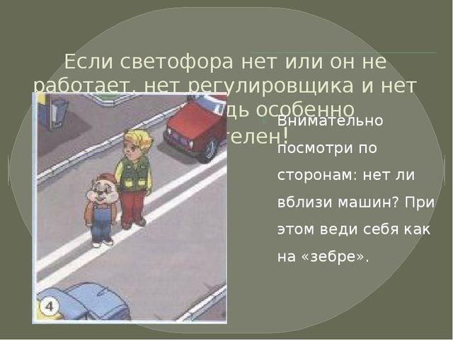 Если светофора нет или он не работает, нет регулировщика и нет «Зебры», будь...