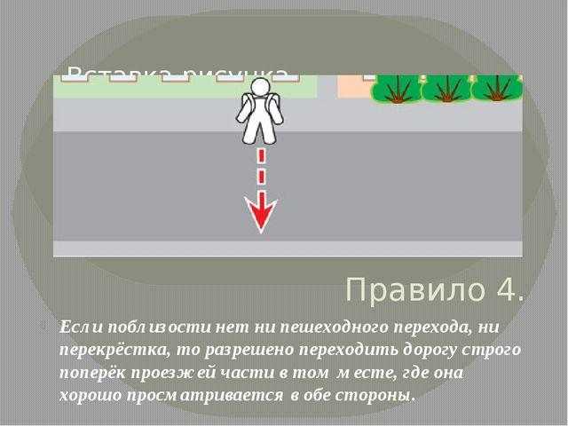 Правило 4. Если поблизости нет ни пешеходного перехода, ни перекрёстка, то ра...