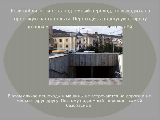 Если поблизости есть подземный переход, то выходить на проезжую часть нельзя....