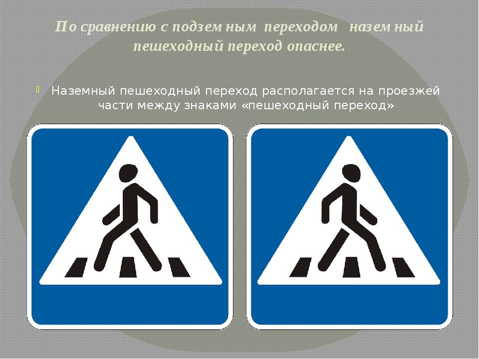 По сравнению с подземным переходом наземный пешеходный переход опаснее. Назем...