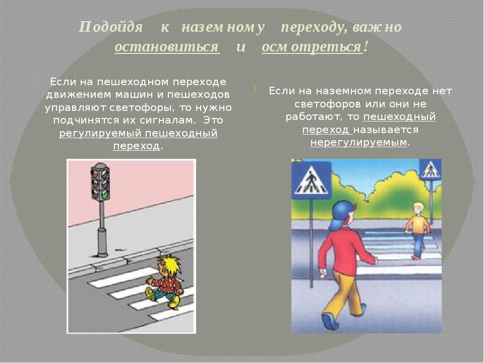 Подойдя к наземному переходу, важно остановиться и осмотреться! Если на пешех...