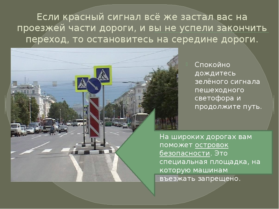 Если красный сигнал всё же застал вас на проезжей части дороги, и вы не успел...