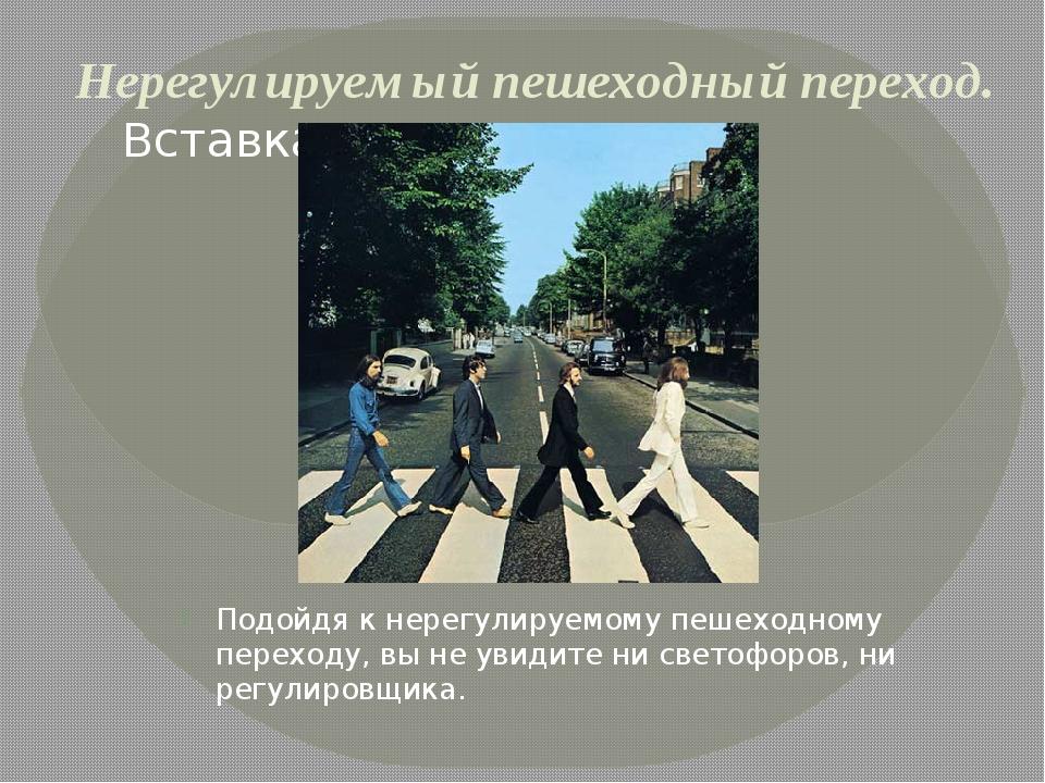 Нерегулируемый пешеходный переход. Подойдя к нерегулируемому пешеходному пере...
