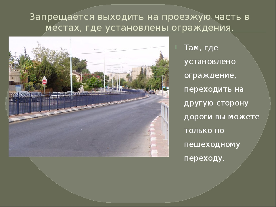 Запрещается выходить на проезжую часть в местах, где установлены ограждения....