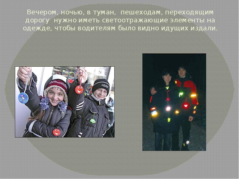 Вечером, ночью, в туман, пешеходам, переходящим дорогу нужно иметь светоотраж...