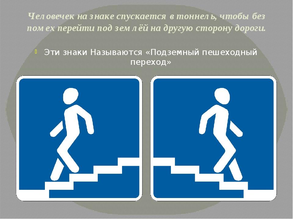 Человечек на знаке спускается в тоннель, чтобы без помех перейти под землёй н...