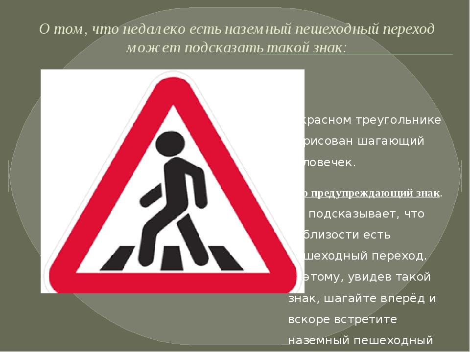 О том, что недалеко есть наземный пешеходный переход может подсказать такой з...