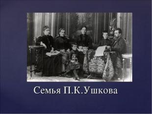 Семья П.К.Ушкова
