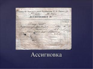 Ассигновка
