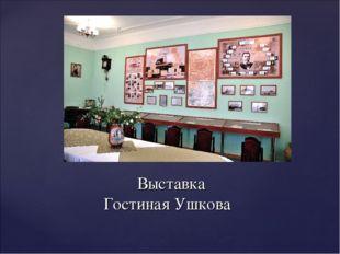Выставка Гостиная Ушкова