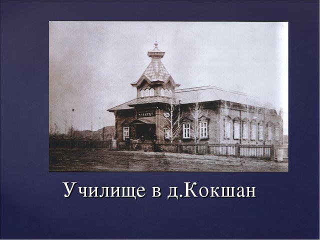 Училище в д.Кокшан