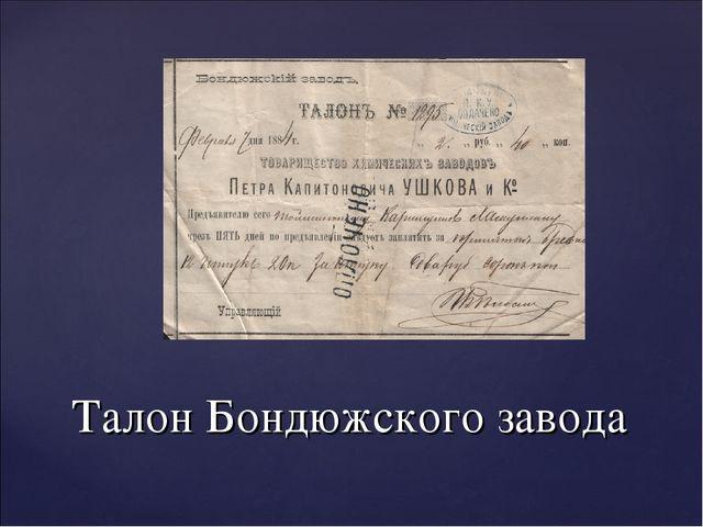 Талон Бондюжского завода