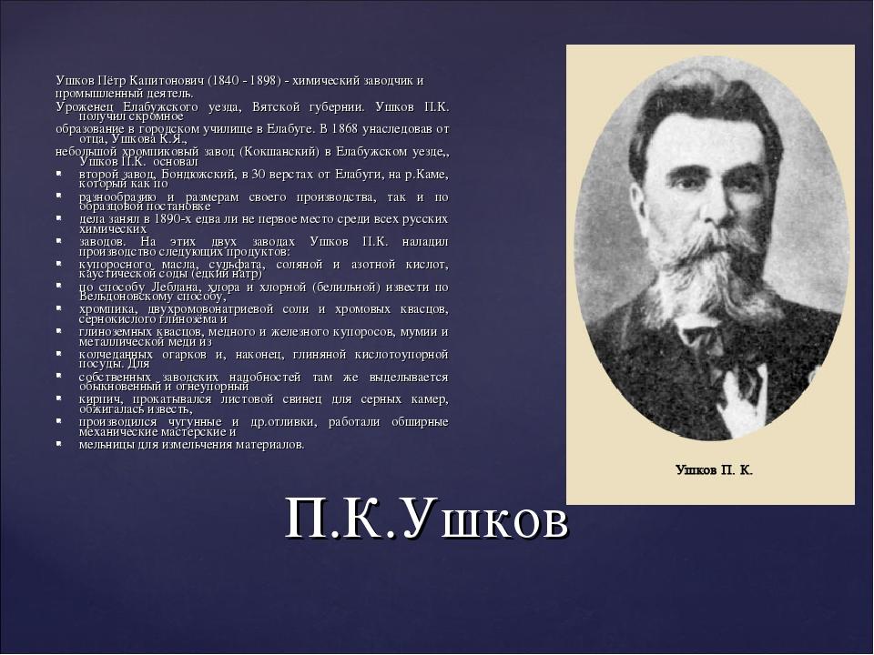 Ушков Пётр Капитонович (1840 - 1898) - химический заводчик и промышленный дея...