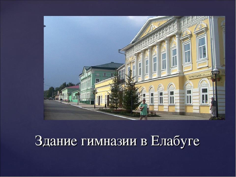 Здание гимназии в Елабуге