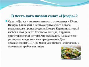 В честь кого назван салат «Цезарь»? Салат «Цезарь» не имеет никакого отношени