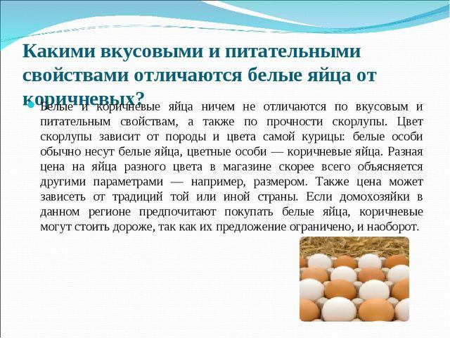 Какими вкусовыми и питательными свойствами отличаются белые яйца от коричневы...