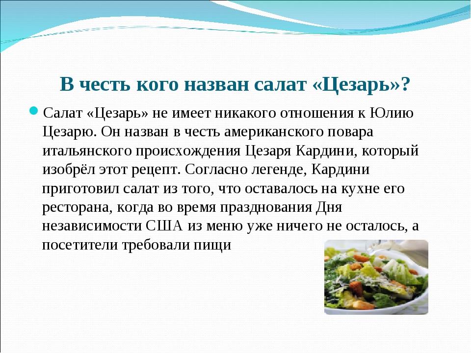 В честь кого назван салат «Цезарь»? Салат «Цезарь» не имеет никакого отношени...