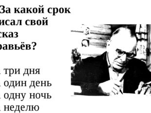 А8. За какой срок написал свой рассказ Муравьёв? 1. за три дня 2. за один ден