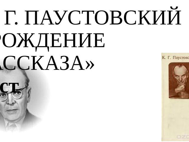 К. Г. ПАУСТОВСКИЙ «РОЖДЕНИЕ РАССКАЗА» тест
