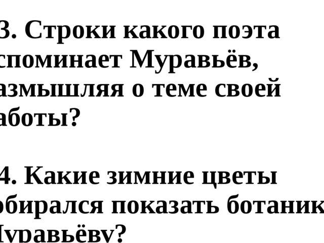 В3. Строки какого поэта вспоминает Муравьёв, размышляя о теме своей работы? В...
