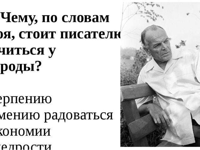 А3. Чему, по словам героя, стоит писателю поучиться у природы? 1. терпению 2....