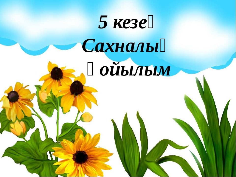 5 кезең Сахналық қойылым