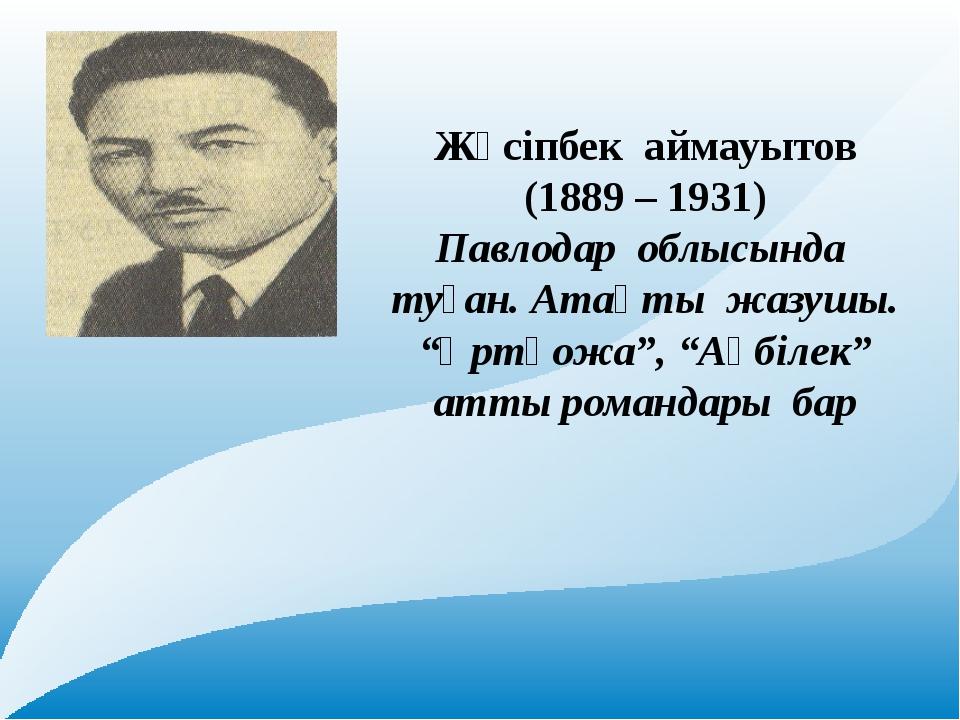 Текст надписи Жүсіпбек аймауытов (1889 – 1931) Павлодар облысында туған. Ата...