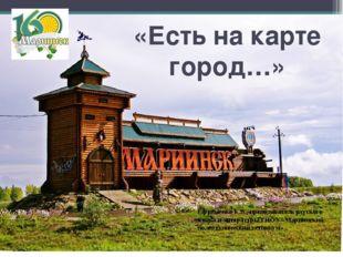 Ефременко Е.В., преподаватель русского языка и литературы ГПОУ «Мариинский по