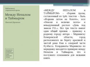 «МЕЖДУ НЕПАЛОМ и ТАЙМЫРОМ» – сборник прозы, составленный из трёх текстов – бы