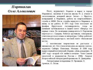 Портнягин Олег Алексеевич Поэт, журналист. Родился и вырос в городе Мариинске