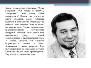 """Автор поэтических сборников """"День рождения"""", """"От любви и печали"""", """"Излучина"""","""