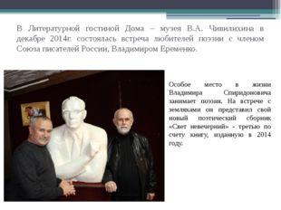 В Литературной гостиной Дома – музея В.А. Чивилихина в декабре 2014г. состоял