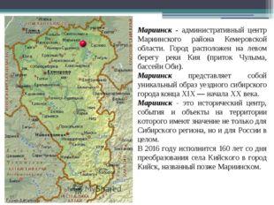 Мариинск - административный центр Мариинского района Кемеровской области. Гор