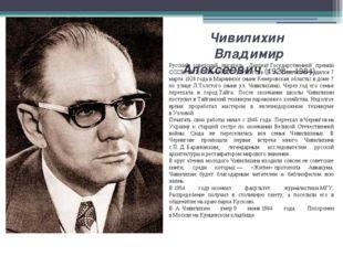Чивилихин Владимир Алексеевич (1928—1984) Русский советский писатель. Лауреа