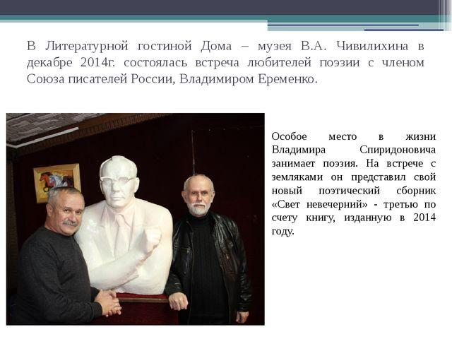 В Литературной гостиной Дома – музея В.А. Чивилихина в декабре 2014г. состоял...