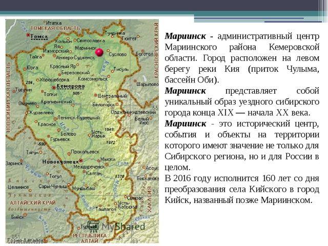 Мариинск - административный центр Мариинского района Кемеровской области. Гор...
