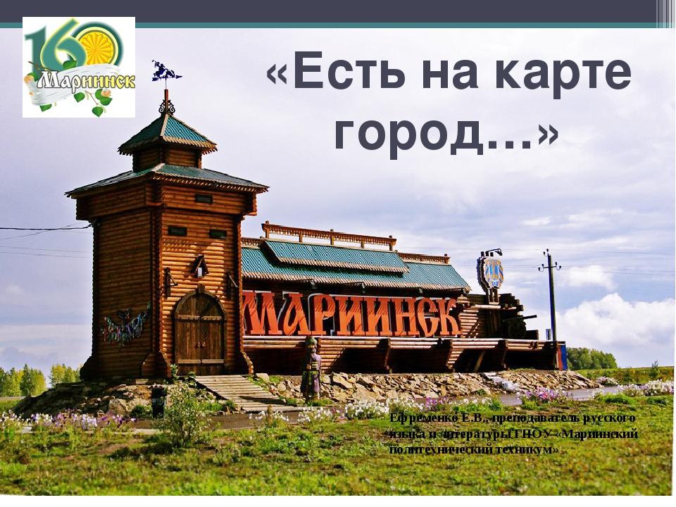 Ефременко Е.В., преподаватель русского языка и литературы ГПОУ «Мариинский по...