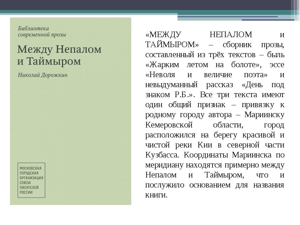 «МЕЖДУ НЕПАЛОМ и ТАЙМЫРОМ» – сборник прозы, составленный из трёх текстов – бы...