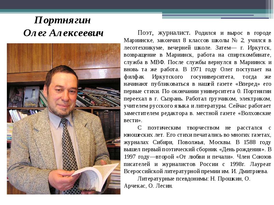 Портнягин Олег Алексеевич Поэт, журналист. Родился и вырос в городе Мариинске...