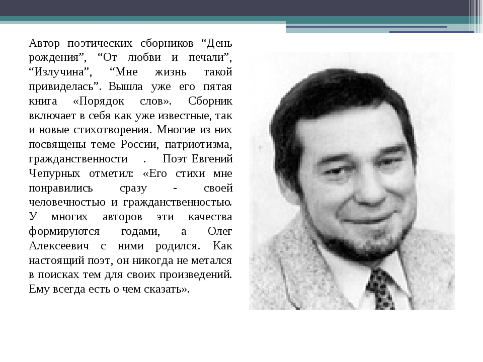 """Автор поэтических сборников """"День рождения"""", """"От любви и печали"""", """"Излучина"""",..."""
