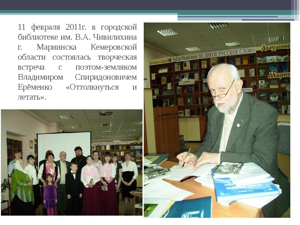 11 февраля 2011г. в городской библиотеке им. В.А. Чивилихина г. Мариинска Кем...