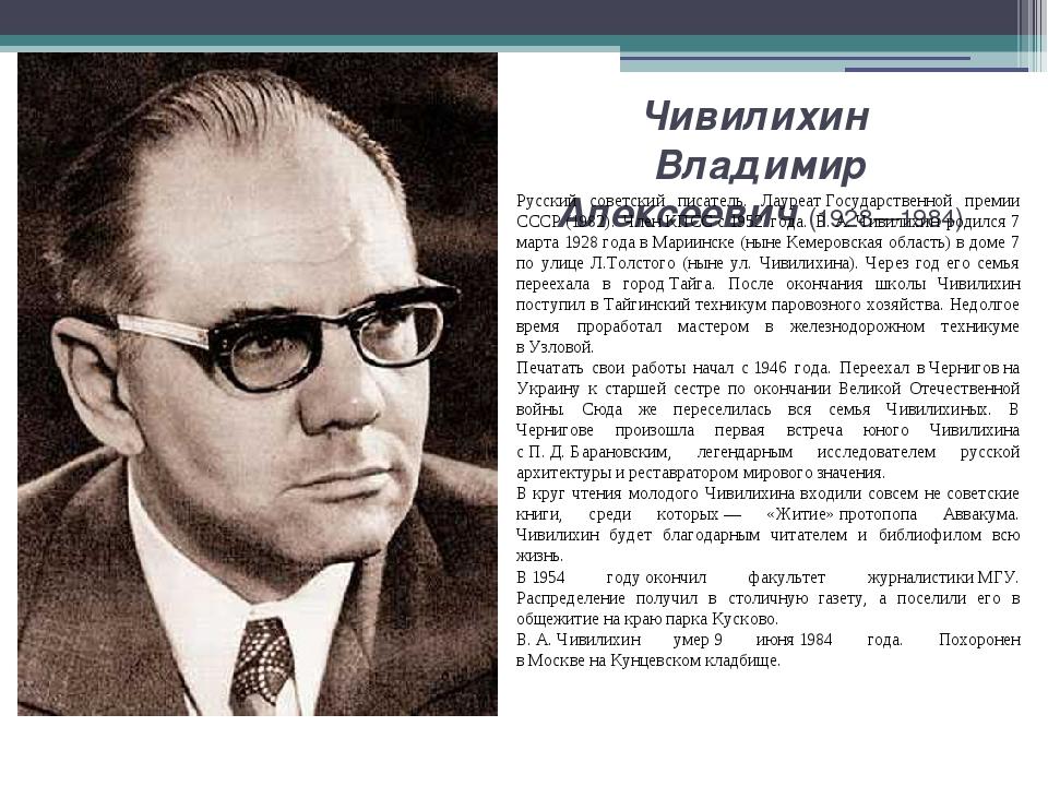 Чивилихин Владимир Алексеевич (1928—1984) Русский советский писатель. Лауреа...