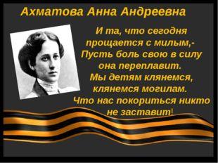 Ахматова Анна Андреевна И та, что сегодня прощается с милым,- Пусть боль сво