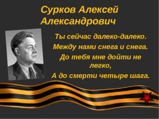 Сурков Алексей Александрович Ты сейчас далеко-далеко. Между нами снега и снег