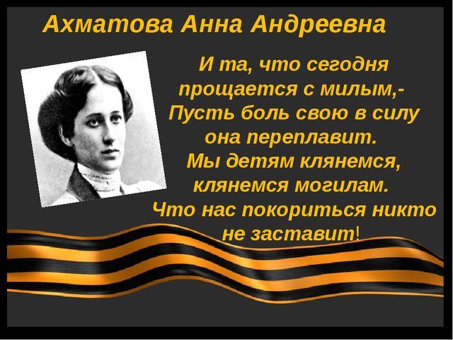 Ахматова Анна Андреевна И та, что сегодня прощается с милым,- Пусть боль сво...