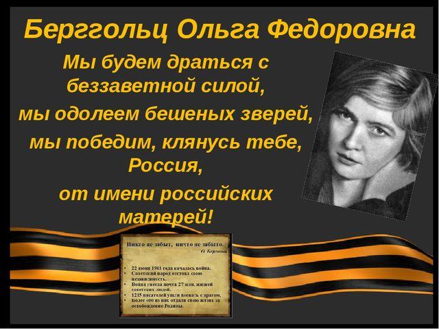 Берггольц Ольга Федоровна Мы будем драться с беззаветной силой, мы одолеем б...