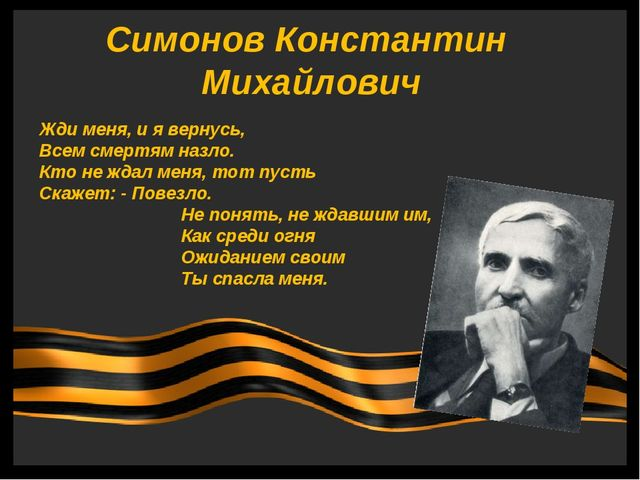 Симонов Константин Михайлович Жди меня, и я вернусь, Всем смертям назло. Кто...