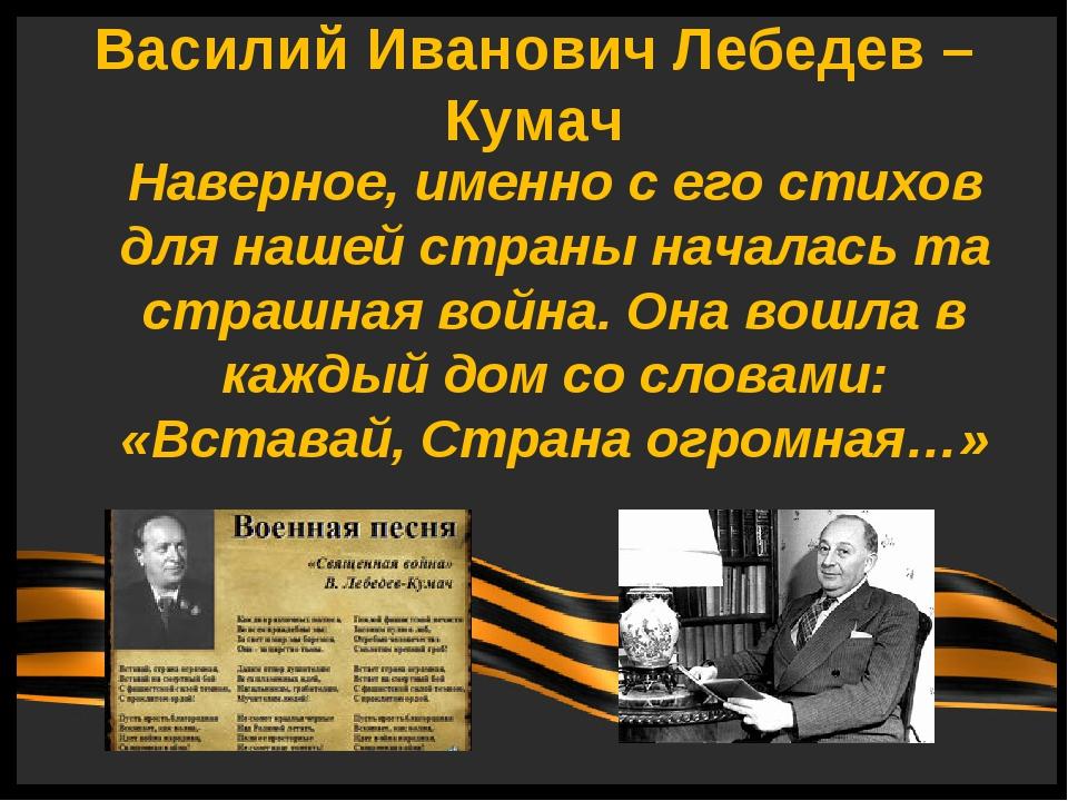 Василий Иванович Лебедев – Кумач Наверное, именно с его стихов для нашей стра...